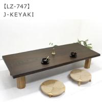 【撮影報告】神代欅 一枚板 リビングテーブル を撮影致しました。【LZ-747】