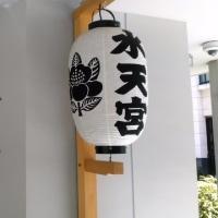 水天宮(人形町)