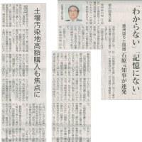 #akahata 「わからない」「記憶にない」/豊洲盛り土問題 石原元知事が連発 都が回答公表・・・今日の赤旗記事