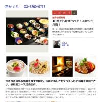 神楽坂への散策、「花かぐら」で2000円弁当、ワインも2本付きました。
