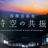 国際芸術祭 時空の共振