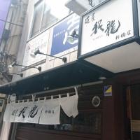 麺屋 我龍 新橋店(新橋)