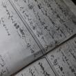 古文書講座を盛り上げるための工夫努力