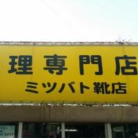 靴の修理屋さん