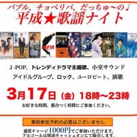 3月17日(金)「平成歌謡ナイト♩」