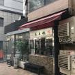東京グルメ紀行 - 新宿三丁目『長春館 』