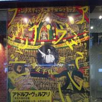 アドルフ・ヴェルフリ 二萬五千頁の王国 at 東京ステーションギャラリー