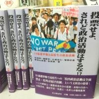 【祝!】宮武嶺さん、いよいよ著者デビュー!『投票せよ、されど政治活動はするな⁉  18歳選挙権と高校生の政治活動』