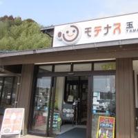 南関町  モテナス スナックコーナー