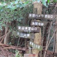 ⑯ 火山~丸山~大茶臼山縦走登山 : 水越峠  UP4日目