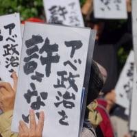 12.3「アベ政治は許さない」スタンディング(JR津田沼)