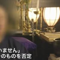 """暴行容疑の住職、井川遥の叔父だった """"俺が呼べば来る""""と周囲に吹聴"""