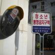 韓国は、GDPの5%は売春産業で支えられているという