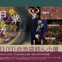 日比谷カタンさん柴草玲さんとの3マン ありがとうございました!
