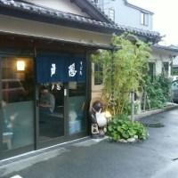 戸隠藤枝店 カツ丼セット