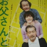 『お父さんと伊藤さん』
