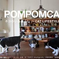 2月17日から東京・表参道のBY PARCO shop & galleryで展覧会「ネコのいる暮らし展 ~CAT LIFESTYLE~」が開催