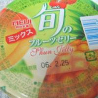 旬のフルーツゼリーミックス