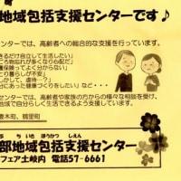 第6回 いきいきサロン     妻木公民館    2016.10.23