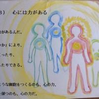 (3) 心には力がある。