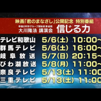 テレビ放送決定! 幸福の科学・大川隆法総裁の講演会「信じる力」    「映画『君のまなざし』公開記念 特別番組」としてテレビ放送!