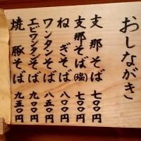 宮城県仙台「ちばき屋」