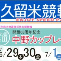 🚴 6/29 久留米記念①