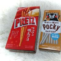 プリッツ&ポッキー