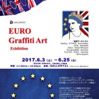 6月3日から東京・お台場のGALLERY21で「ユーロ グラフィティアート展」が開催
