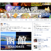 Hakodate Lovers �������͡�ȡ�ۡ�