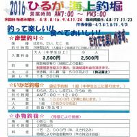 2016(平成28年)パンフレット
