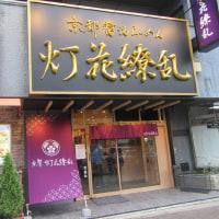 京都醤油らーめんの「京紫灯花繚乱」3号店が11月17日オープンしちゃいました!早速訪問。