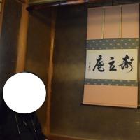 #272 -'16.    茶室 寿立庵@足立美術館