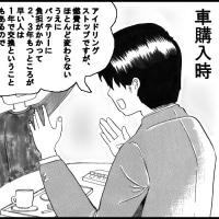 2017年5月28日(日) 『ロマンを買う』