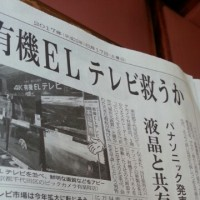 日経新聞呼んでじゃなく、読んでます