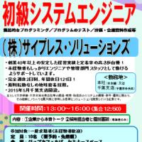 4/12(水)は企業がやってくるDAY!   IT職・未経験者歓迎