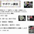 サボテンの寄せ植え講座/五條市立民俗資料館で7月28日(金)開催!(2017 Topic)