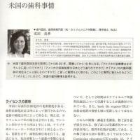 成田真季 米国の歯科事情 『月刊保団連』3月号