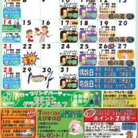 29年 5月 月間イベント表★