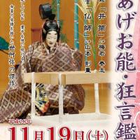 11/19あげお能・狂言鑑賞会、能「井筒」のご案内