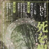 常福寺ライブ 死を想え-メメントモリ