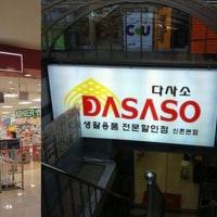 【大創】「ダイソー」のパクリ、韓国「ダサソー」に罰金500万ウォンの罰金