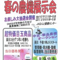 「春の農機展示会」が開催されます。