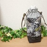 グレーの植物柄生地で かっこいい ペットボトルホルダー (*^▽^*)♪