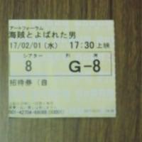 映画『海賊と呼ばれた男。』アゲイン