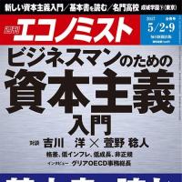 週刊エコノミストが今度は「ビジネスマンのための資本主義批判(!)」特集