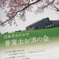 日本平ホテルで誉富士お酒の会