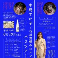 中島すい子~石川雲蝶のロマン~バスツアー