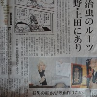 真田丸の次の上田の武将の物語は手塚治虫のご先祖?