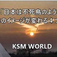 【KSM】海外「日本は不死鳥のような国だ」 『日本のイメージが変わる4つの事実』が話題に